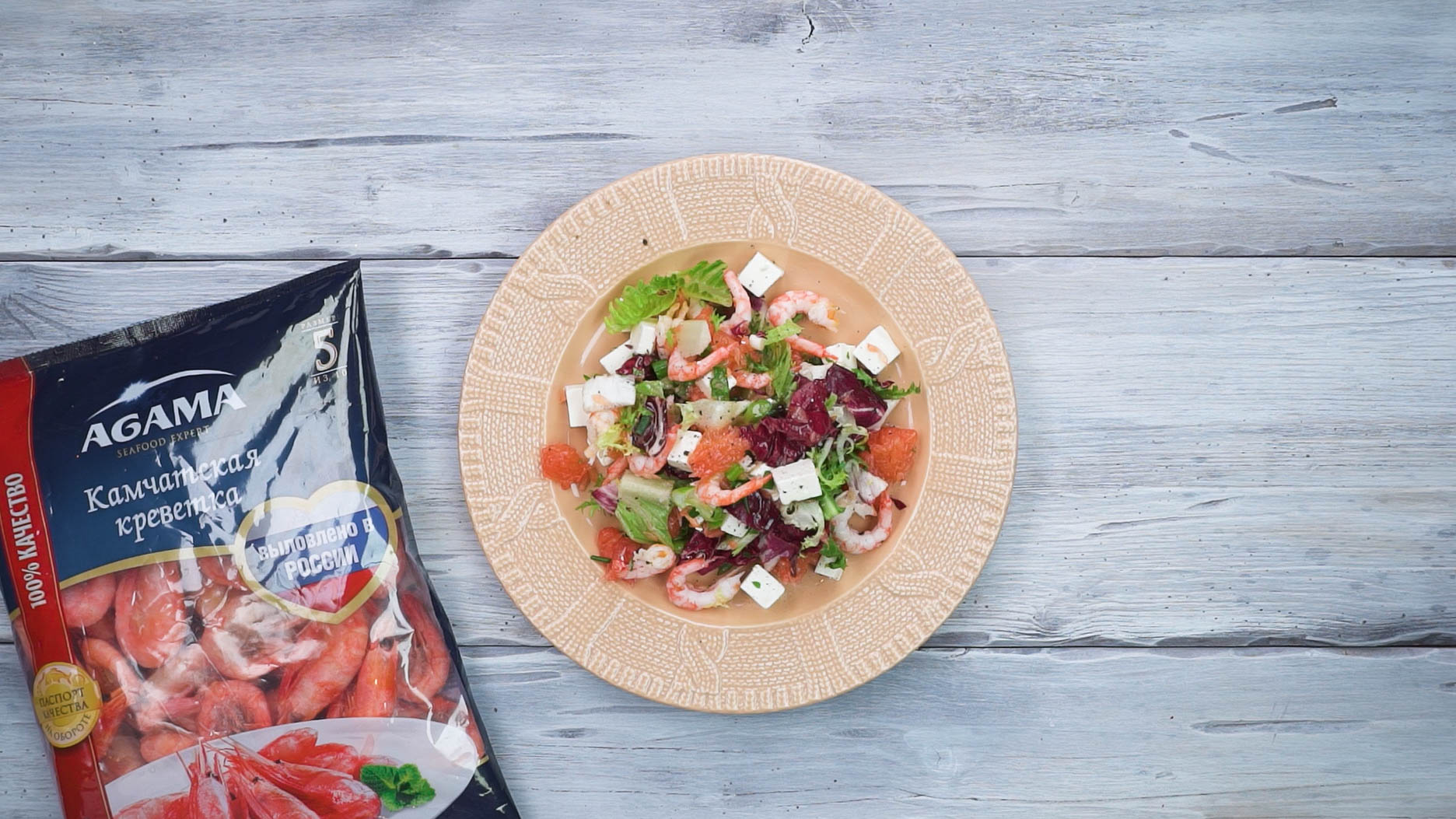 Salad with shrimps, feta cheese and grapefruit
